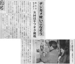 20090620津軽新報.JPG