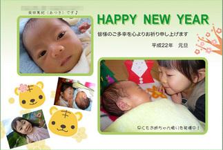 20100103年賀状.jpg