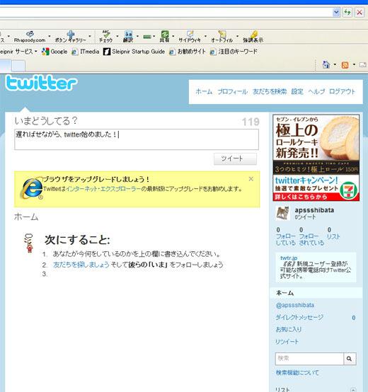20100423twitter.jpg