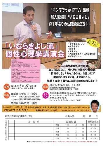 20140527いむらきよし先生講演会.jpg
