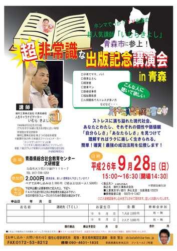 20140928青森1.jpg