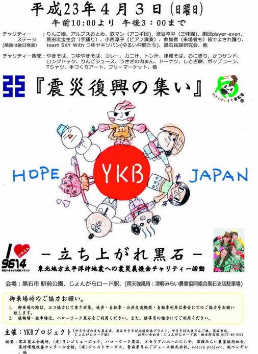 hope_japan_p.jpg