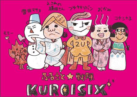 kuroisix-3.jpg