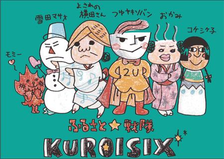 kuroisix-4.jpg
