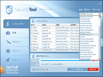 security tool.png